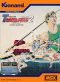 Track & Field II MSX Front Cover