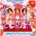 Love Hina: Totsuzen no Engage Happening Dreamcast Front Cover Manual - Front