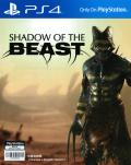Shadow of the Beast PlayStation 4 Front Cover