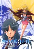 Crystal Rinal PC-98 Front Cover