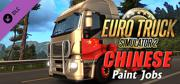 Euro Truck Simulator 2: Chinese Paint Jobs Linux Front Cover
