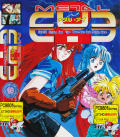Metal Eye 2 PC-98 Front Cover