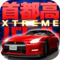 Shutokou Battle Xtreme iPad Front Cover