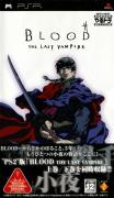 Blood: The Last Vampire PSP Front Cover