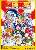 Eiyū Shigan: Gal Act Heroism PC-98 Front Cover