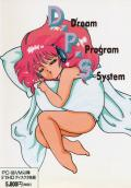 D.P.S: Dream Program System PC-98 Front Cover