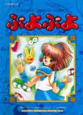 Puyo Puyo PC-98 Front Cover