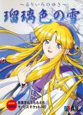 Ruriiro no Yuki PC-98 Front Cover