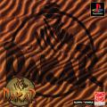Dakar '97 PlayStation Front Cover