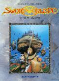 Sword World PC PC-98 Front Cover
