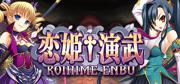 Koihime Enbu Windows Front Cover