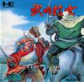 Takeda Shingen TurboGrafx-16 Front Cover