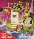 Shanghai II Game Gear Front Cover