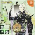 Eldorado Gate Volume 2 Dreamcast Front Cover