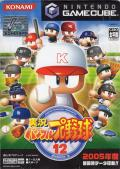 Jikkyō Powerful Pro Yakyū 12 GameCube Front Cover