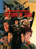 Mobile Suit Gundam: Return of Zion PC-98 Front Cover