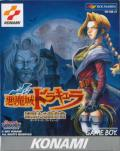Castlevania Legends Game Boy Front Cover