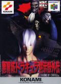 Castlevania: Legacy of Darkness Nintendo 64 Front Cover