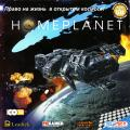 Homeplanet Windows Front Cover