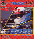 F1 Pole Position Game Boy Front Cover