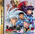 Tenchi Muyo!: Ryoohki - Gokuraku CD-ROM for Sega Saturn SEGA Saturn Front Cover Manual - Front