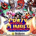 Hyper Crazy Climber PlayStation 3 Front Cover