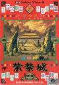 Shi-Kin-Joh NES Front Cover