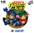 Wonder Boy in Monster World TurboGrafx CD Front Cover