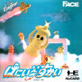 Hani in the Sky TurboGrafx-16 Front Cover