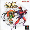 Khamrai PlayStation Front Cover