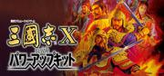 Romance of the Three Kingdoms X with Power Up Kit Windows Front Cover
