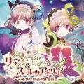 Atelier Lydie & Suelle: The Alchemists and the Mysterious Paintings PlayStation 4 Front Cover