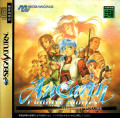 Anearth Fantasy Stories: The First Volume SEGA Saturn Front Cover