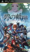 The Legend of Heroes: Ao no Kiseki PSP Front Cover