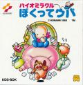Bio Miracle Bokutte Upa NES Front Cover