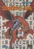 Dragon's Eye Plus Shanghai III Genesis Front Cover