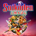 Suikoden PS Vita Front Cover