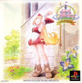 Little Princess: Marl Ōkoku no Ningyō Hime 2 PlayStation Front Cover