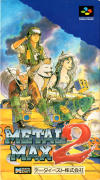 Metal Max 2 SNES Front Cover
