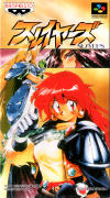 Slayers SNES Front Cover