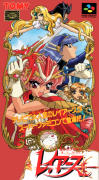 Magic Knight Rayearth SNES Front Cover