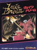 Vain Dream PC-98 Front Cover