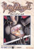 Vain Dream II PC-98 Front Cover