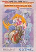 Elm Knight PC-98 Front Cover
