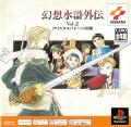 Gensō Suiko Gaiden Vol. 2: Crystal Valley no Kettō PlayStation Front Cover