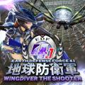 Earth Defense Force 4.1: Wingdiver The Shooter PlayStation 4 Front Cover