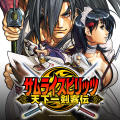 Samurai Shodown VI PlayStation 3 Front Cover