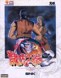 Art of Fighting 2 Neo Geo Front Cover