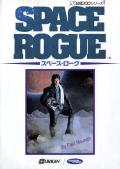 Space Rogue Sharp X68000 Front Cover