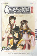 Xin Juedai Shuangjiao Windows Front Cover